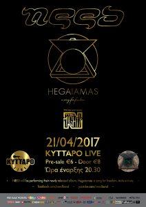 Οι Need παρουσιάζουν το 'Hegaiamas' ζωντανά στην Αθήνα