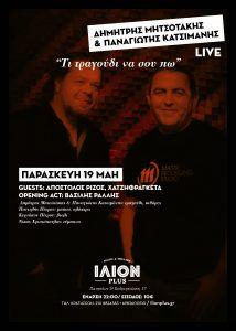Δημήτρης Μητσοτάκης & Παναγιώτης Κατσιμάνης Live