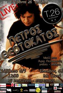 Πέτρος Θεοτοκάτος live @ T26 Coffee Bar (Kοζάνη)
