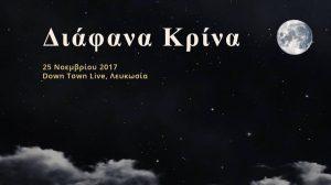 Τα Διάφανα Κρίνα Live στην Λευκωσία στις 25/11/17