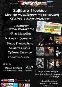 Συναυλία ενίσχυσης της Κοινωνικής Κουζίνας «Ο Άλλος Άνθρωπος»