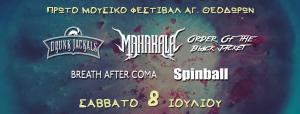 1ο Μουσικό Φεστιβάλ Αγίων Θεοδώρων με Mahakala, Breath After Coma κ.α.