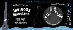 Έρχεται το μουσικό Φεστιβάλ ΛελέΚιος στο Ναύπλιο
