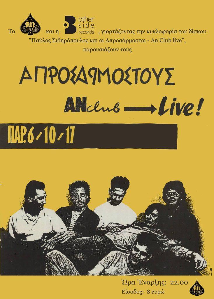 Συναυλία, για την κυκλοφορία του βινυλίου απο την τελευταία συναυλία του Παύλου Σιδηρόπουλου και των Απροσάρμοστων τον Μαρτιο του 1990!