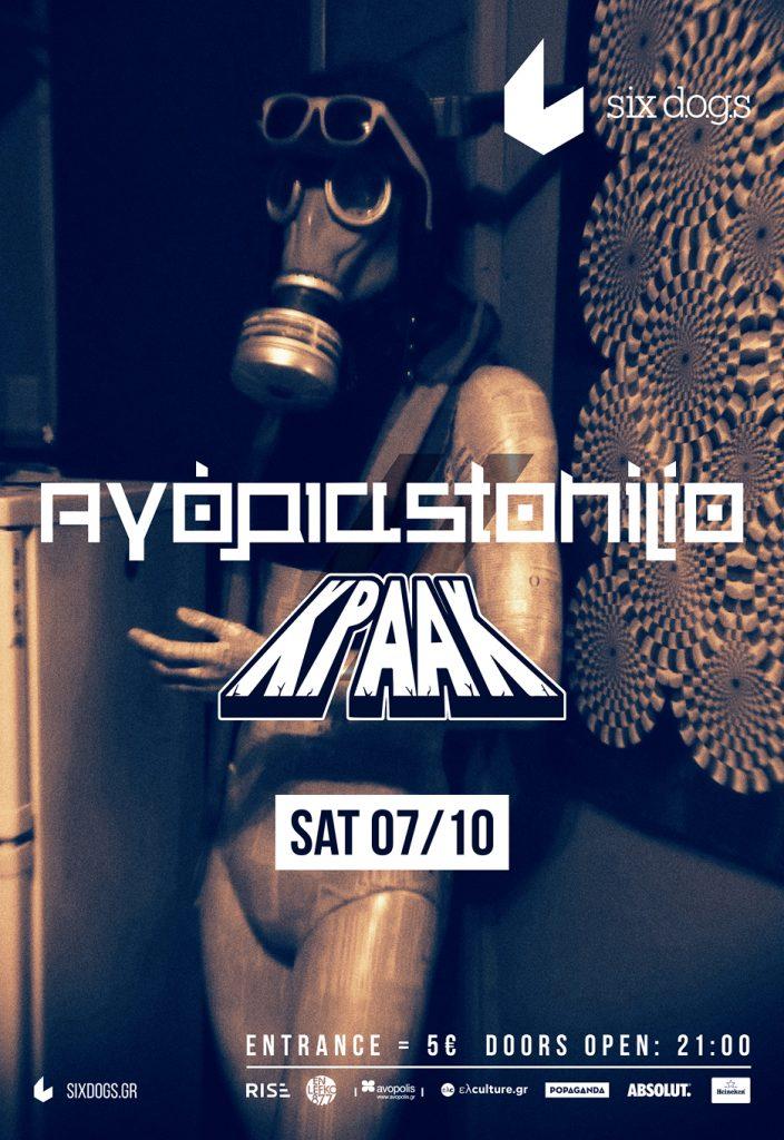 Αγόριαstonilio Live: Παρουσίαση Δίσκου & Birthday Party