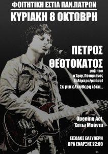 Πέτρος Θεοτοκάτος live w/ Έστω Μπάντα @Στέκι Εστίας