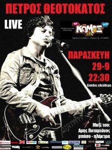 O Πέτρος Θεοτοκάτος live @ Kόμιξ Beer House - Rock Stage (N. Ηράκλειο), 29/9