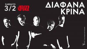 Διάφανα Κρίνα live στην Αθήνα (3/2/18)
