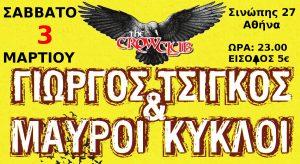 Γιώργος Τσίγκος & Μαύροι Κύκλοι στο Crow Club - Aθήνα