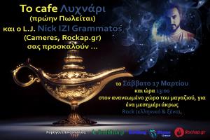 Ένα Rock μεσημέρι με τον Νίκο Γραμμάτο στο cafe Λυχνάρι (Kavala)