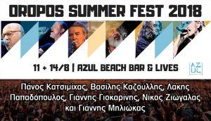Oropos Summer Fest 2018: Νοσταλγοί του Ροκ Εντ Ρολ